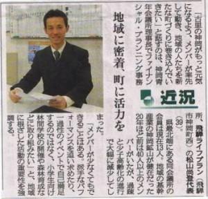岐阜新聞経済面